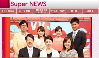 スーパーニュース.jpg
