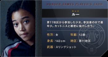 ハンガー・ゲームのルー.png